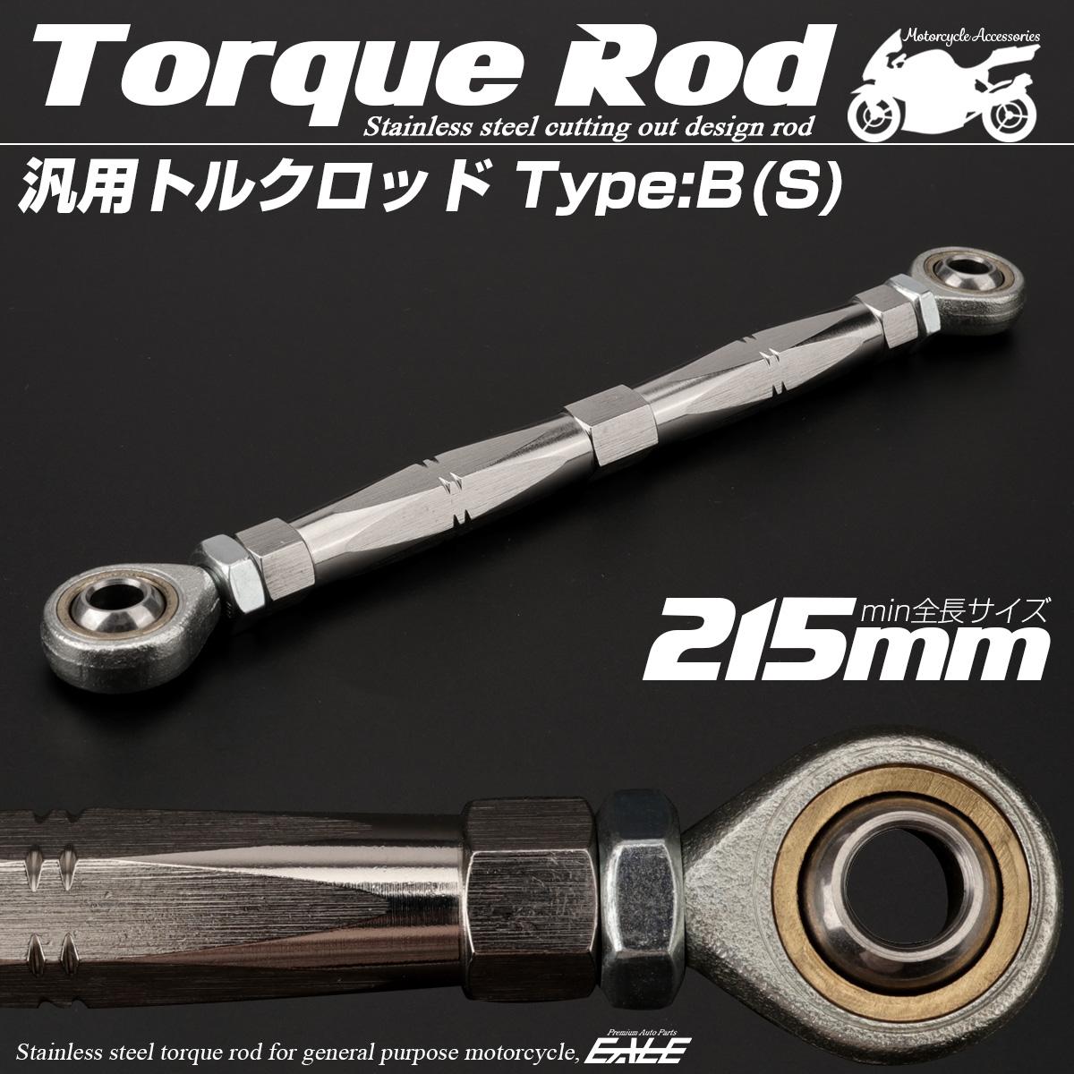 汎用 トルクロッド ステンレス Bタイプ Sサイズ 215mm バイク 二輪 シルバー TH0071