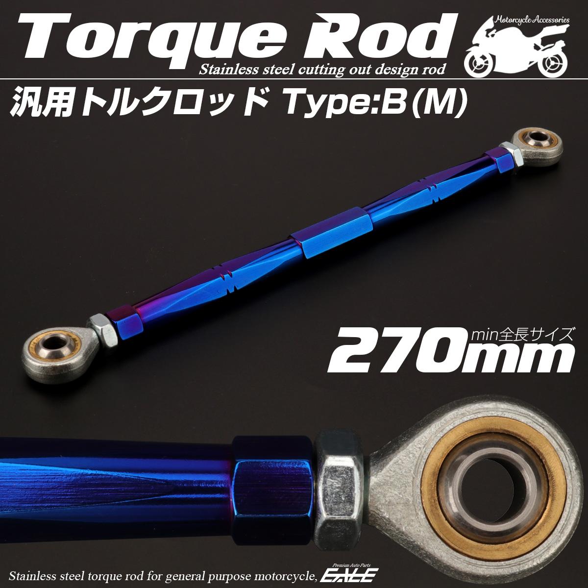 汎用 トルクロッド ステンレス Bタイプ Mサイズ 270mm バイク 二輪 ブルー TH0078