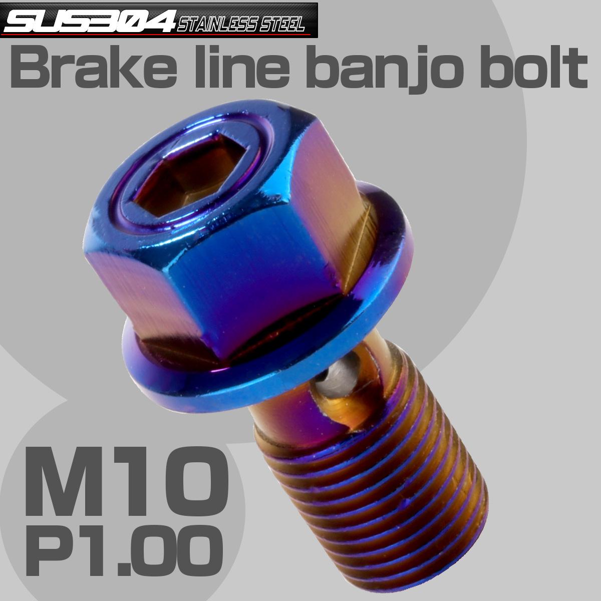 ブレーキ バンジョーボルト M10 P1.00 SUS304 ステンレス製 六角穴付き 焼きチタン TH0219