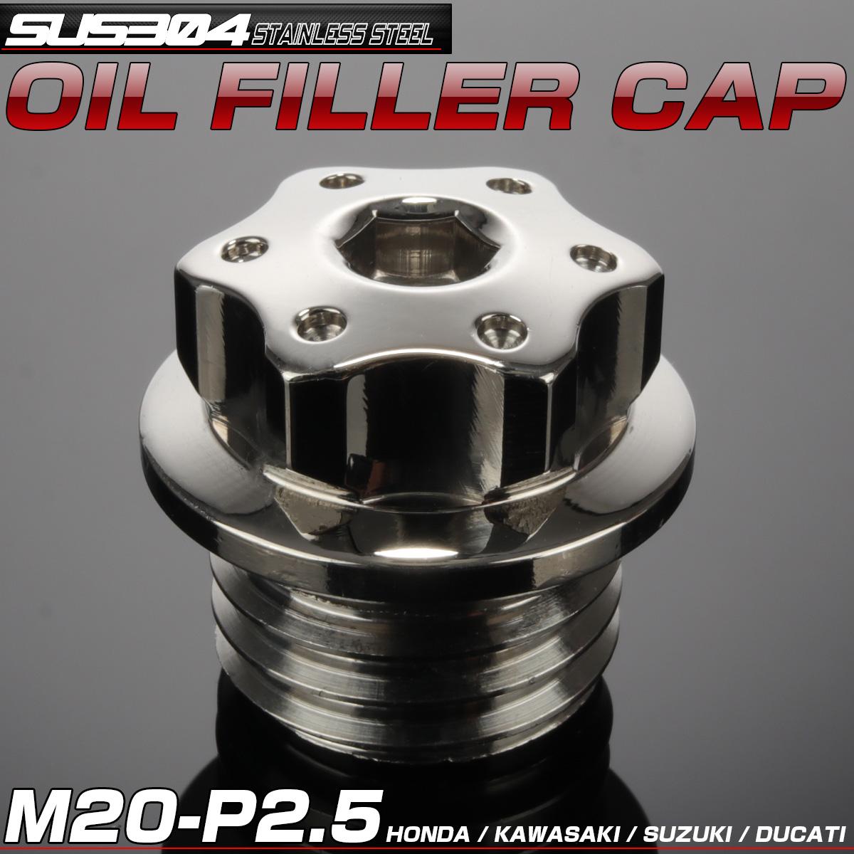 汎用 オイルフィラーキャップ M20 P2.5 六角ホールヘッド シルバー SUS304 ステンレス ホンダ ヤマハ カワサキ ドゥカティ等 TH0263
