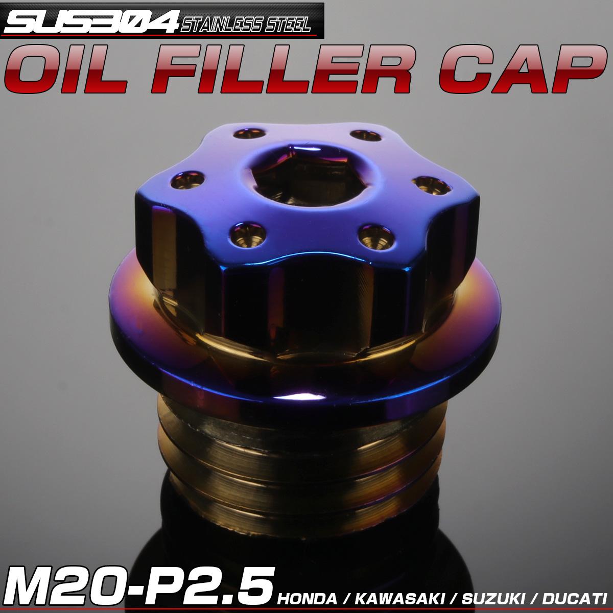 汎用 オイルフィラーキャップ M20 P2.5 六角ホールヘッド 焼きチタン SUS304 ステンレス ホンダ ヤマハ カワサキ ドゥカティ等 TH0265