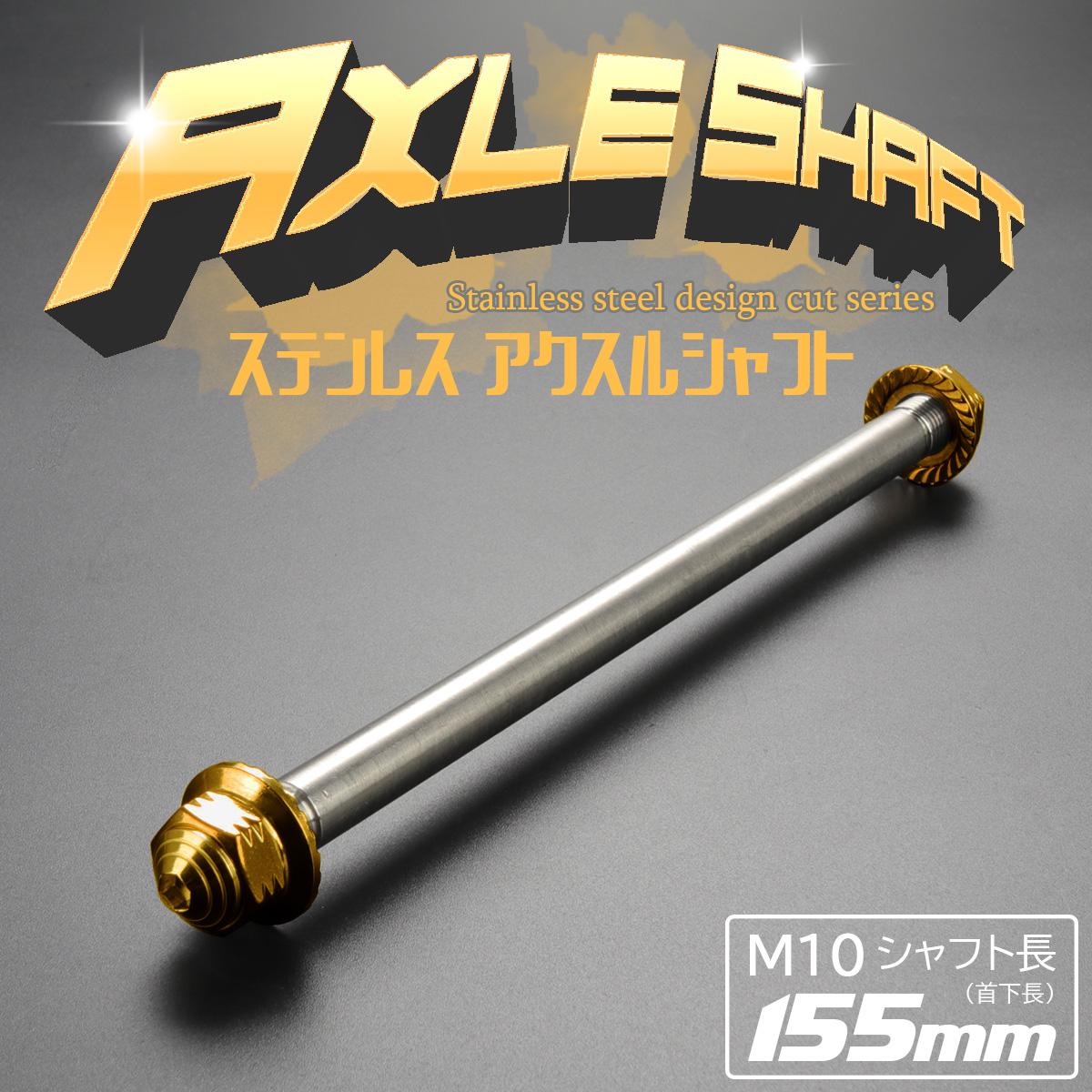 汎用 ステンレス アクスルシャフト M10 155mm ゴールド 4ミニ 原付など TH0341