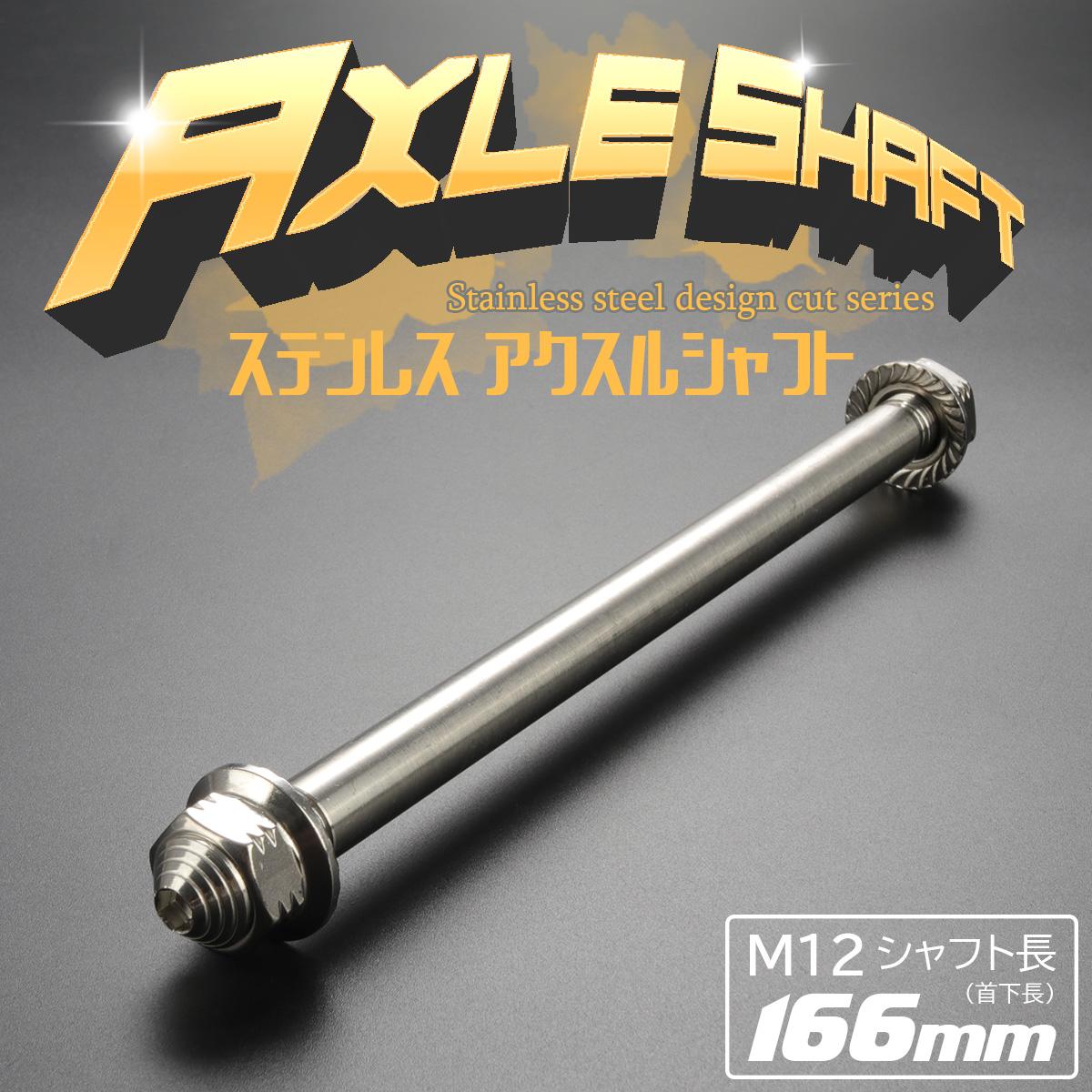 汎用 ステンレス アクスルシャフト M12 166mm シルバー 4ミニ 原付など TH0343