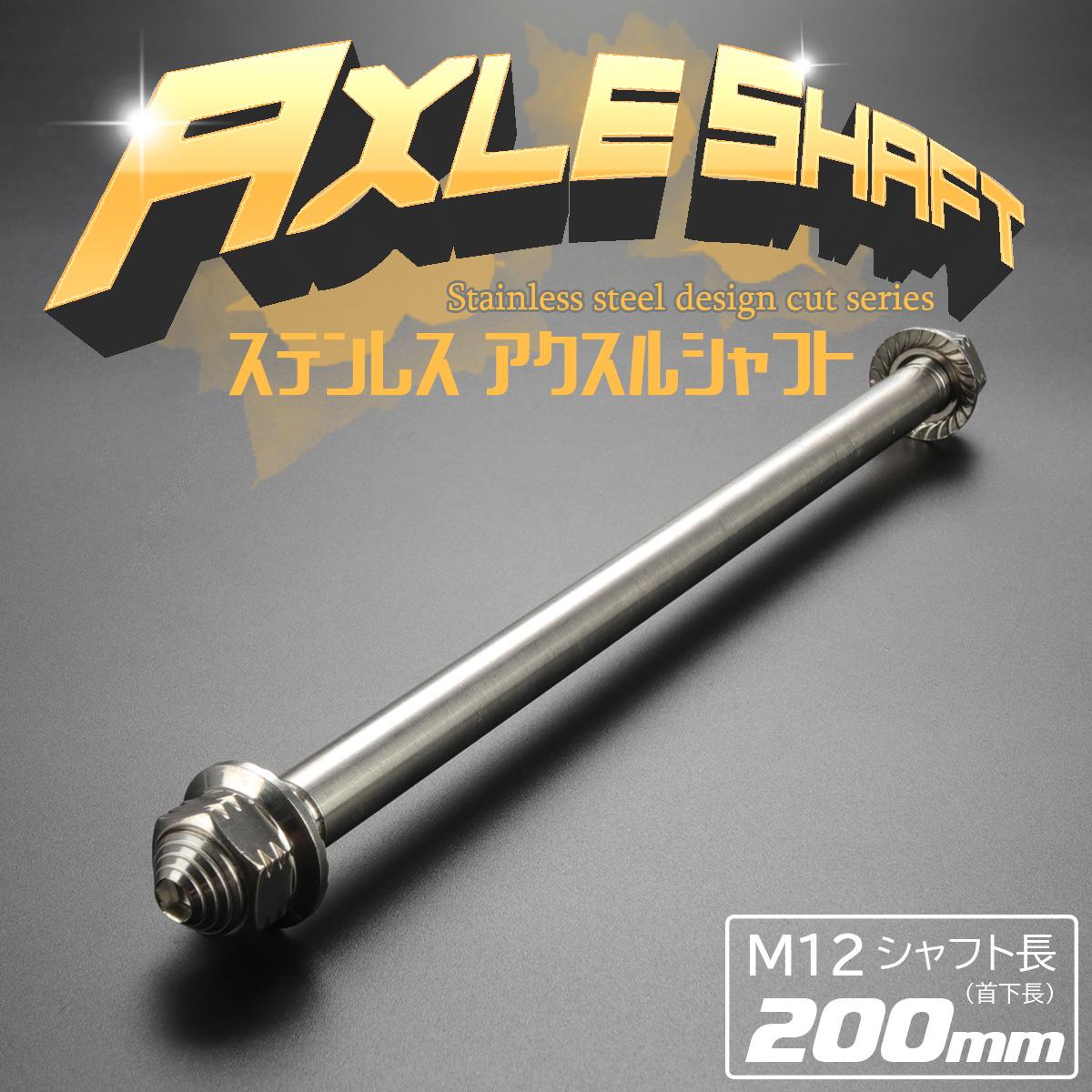 汎用 ステンレス アクスルシャフト M12 200mm シルバー 4ミニ 原付など TH0349
