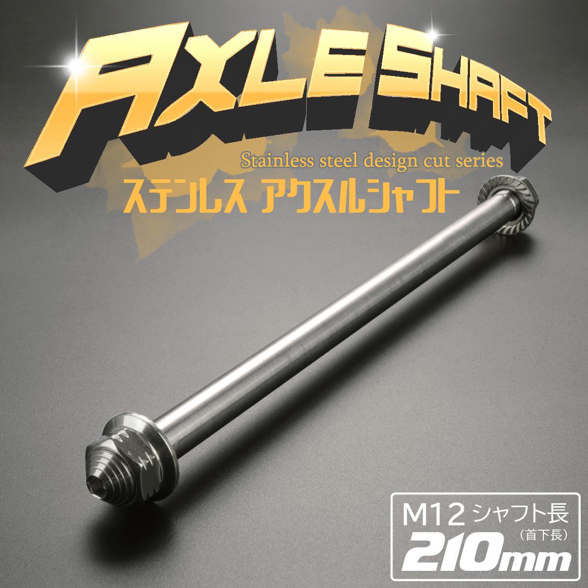 汎用 ステンレス アクスルシャフト M12 210mm シルバー 4ミニ 原付など TH0352