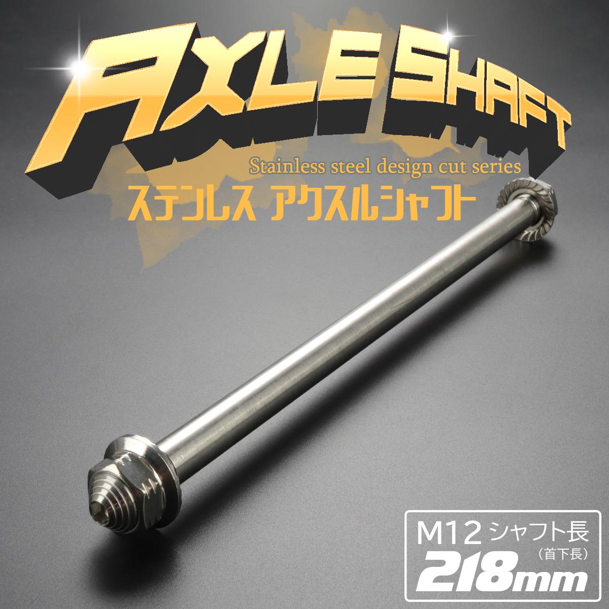 汎用 ステンレス アクスルシャフト M12 218mm シルバー 4ミニ 原付など TH0355