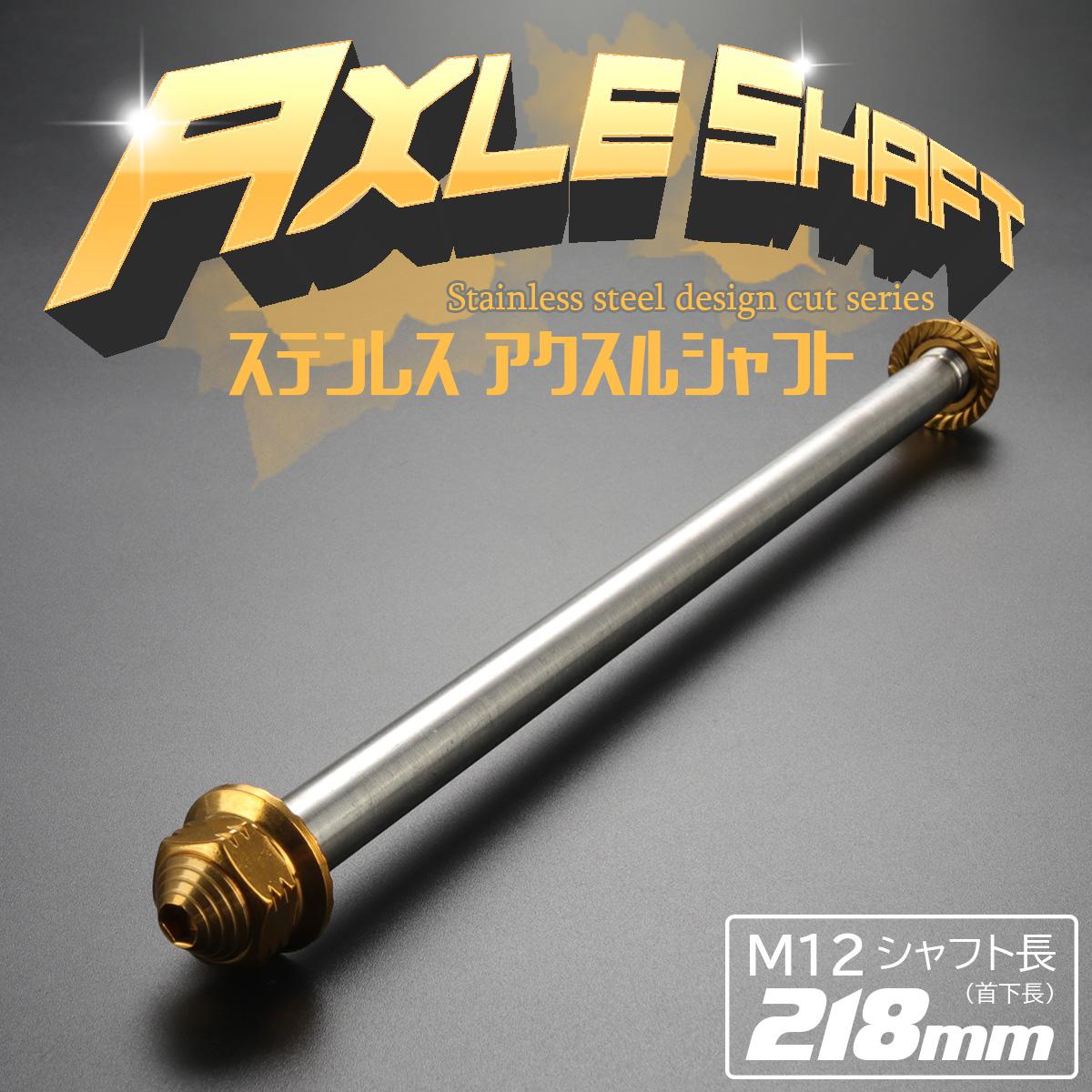 汎用 ステンレス アクスルシャフト M12 218mm ゴールド 4ミニ 原付など TH0356