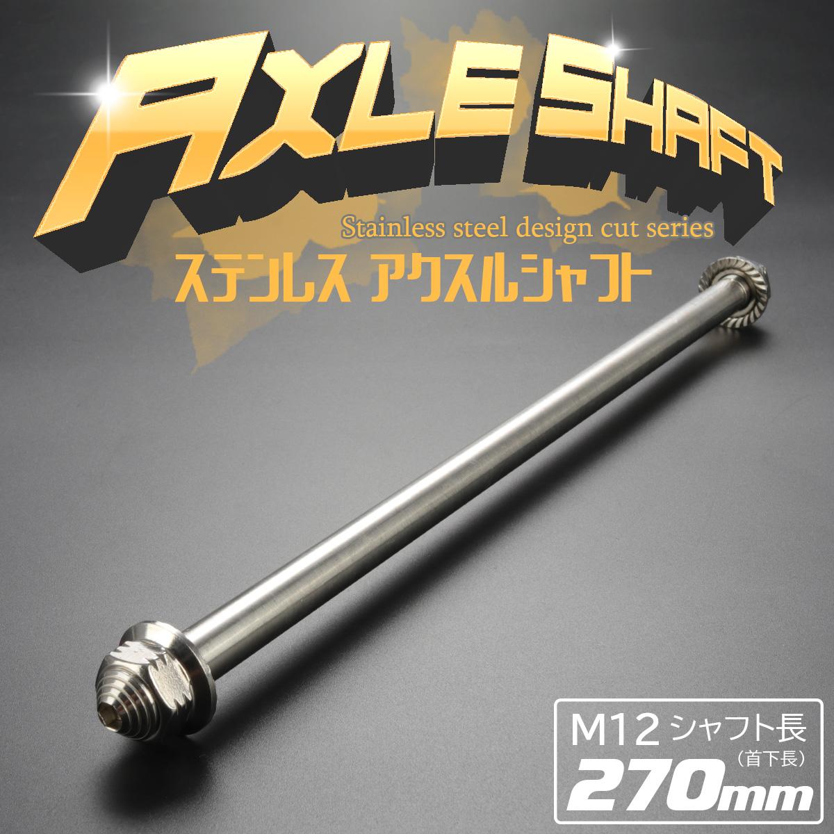汎用 ステンレス アクスルシャフト M12 270mm シルバー 4ミニ 原付2種など TH0358