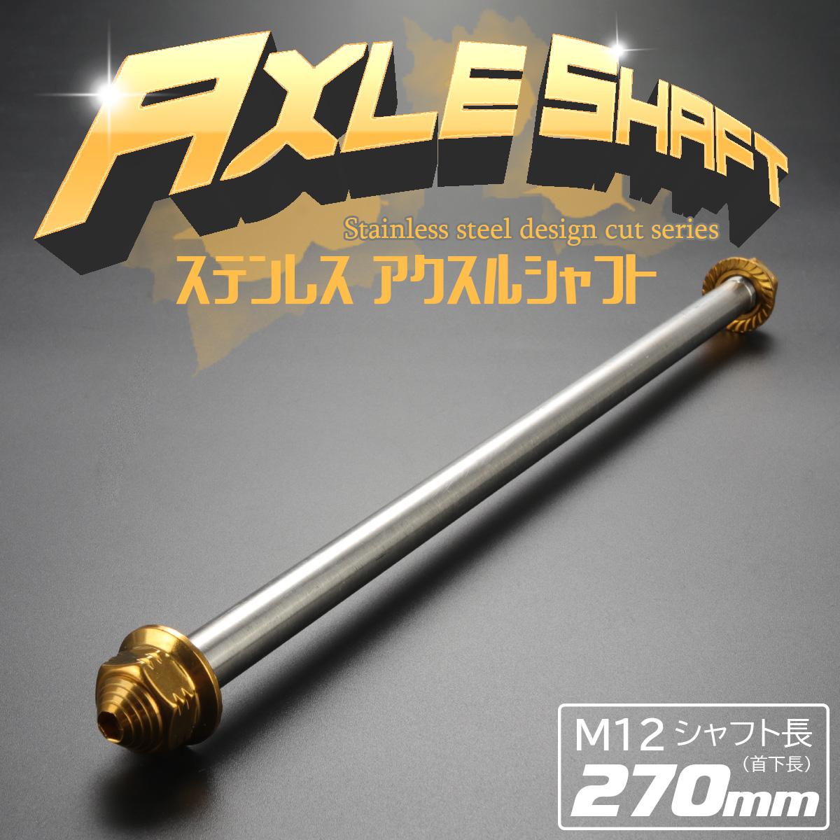 汎用 ステンレス アクスルシャフト M12 270mm ゴールド 4ミニ 原付2種など TH0359