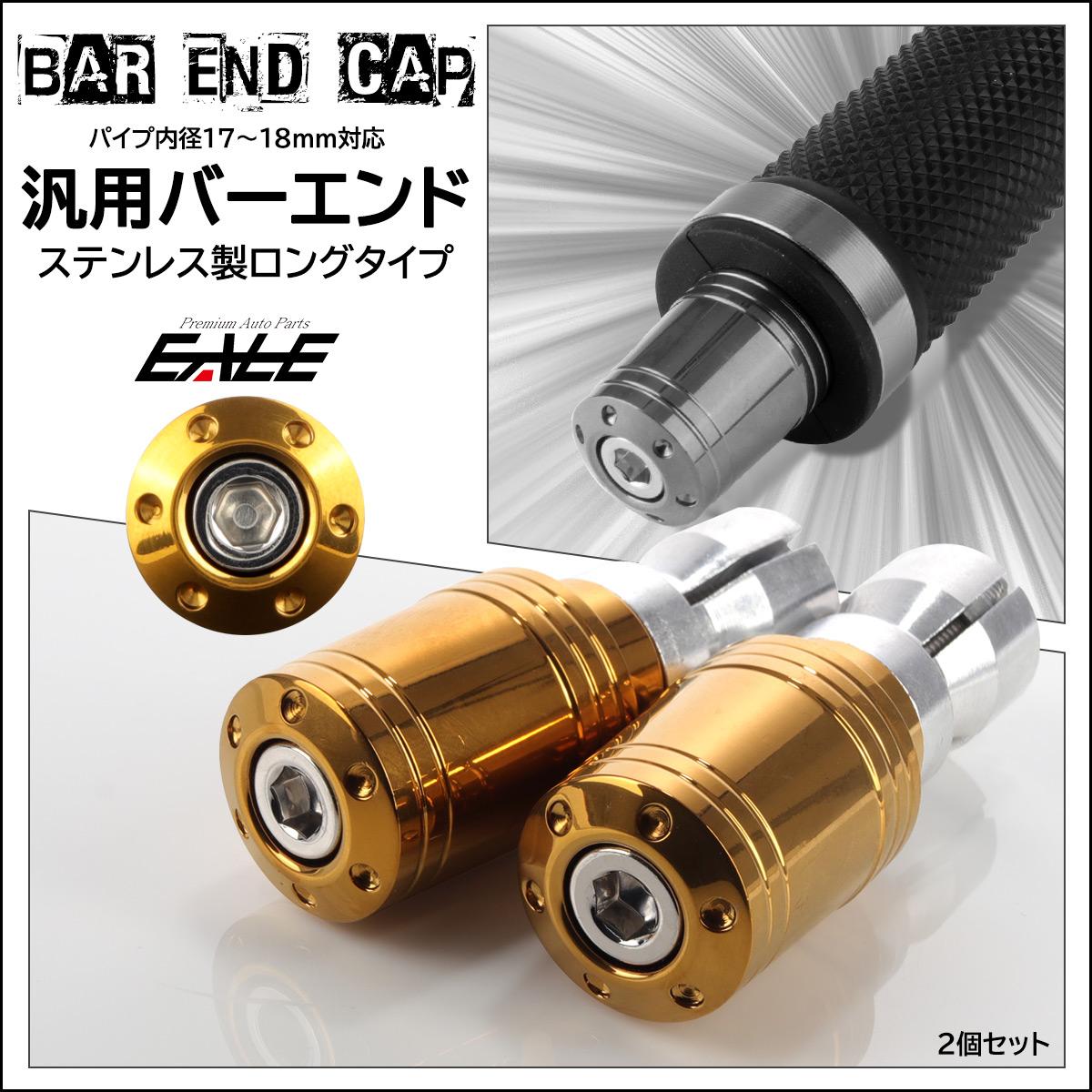 汎用 ステンレス製 バーエンドキャップ グリップエンド 対応ハンドル内径13-18mm ゴールド 2個セット TH0438