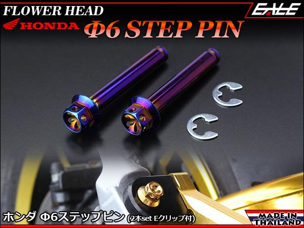 ホンダ用 Φ6×35mm フラワーヘッド ステップピン(クレビスピン) Eクリップ付 2本セット SUSステンレス 焼チタンカラー TH0463