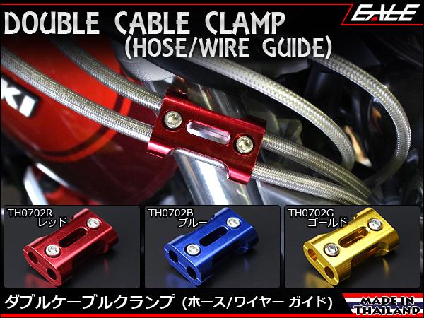 アルミ削り出し ダブル ケーブル( ホース・ワイヤー)クランプ(ガイド) アルマイト仕上げ ホース径7mm以下に対応 3色 TH0702