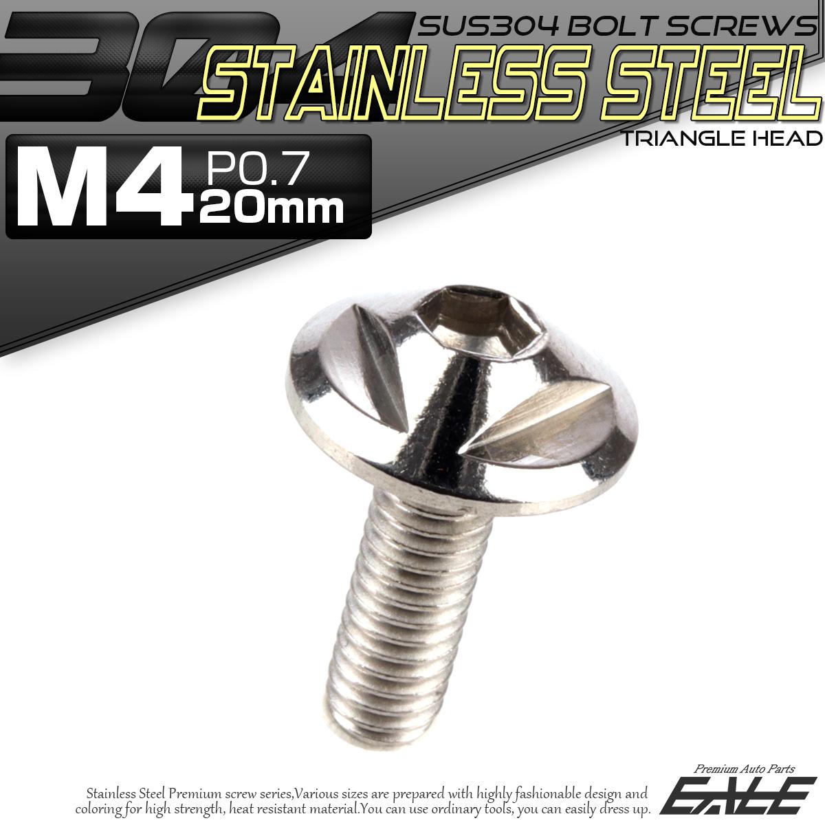 【ネコポス可】 SUS304 フランジ付 ボタンボルト M4×20mm P0.7 六角穴  シルバー トライアングルヘッド ステンレス製  TR0129