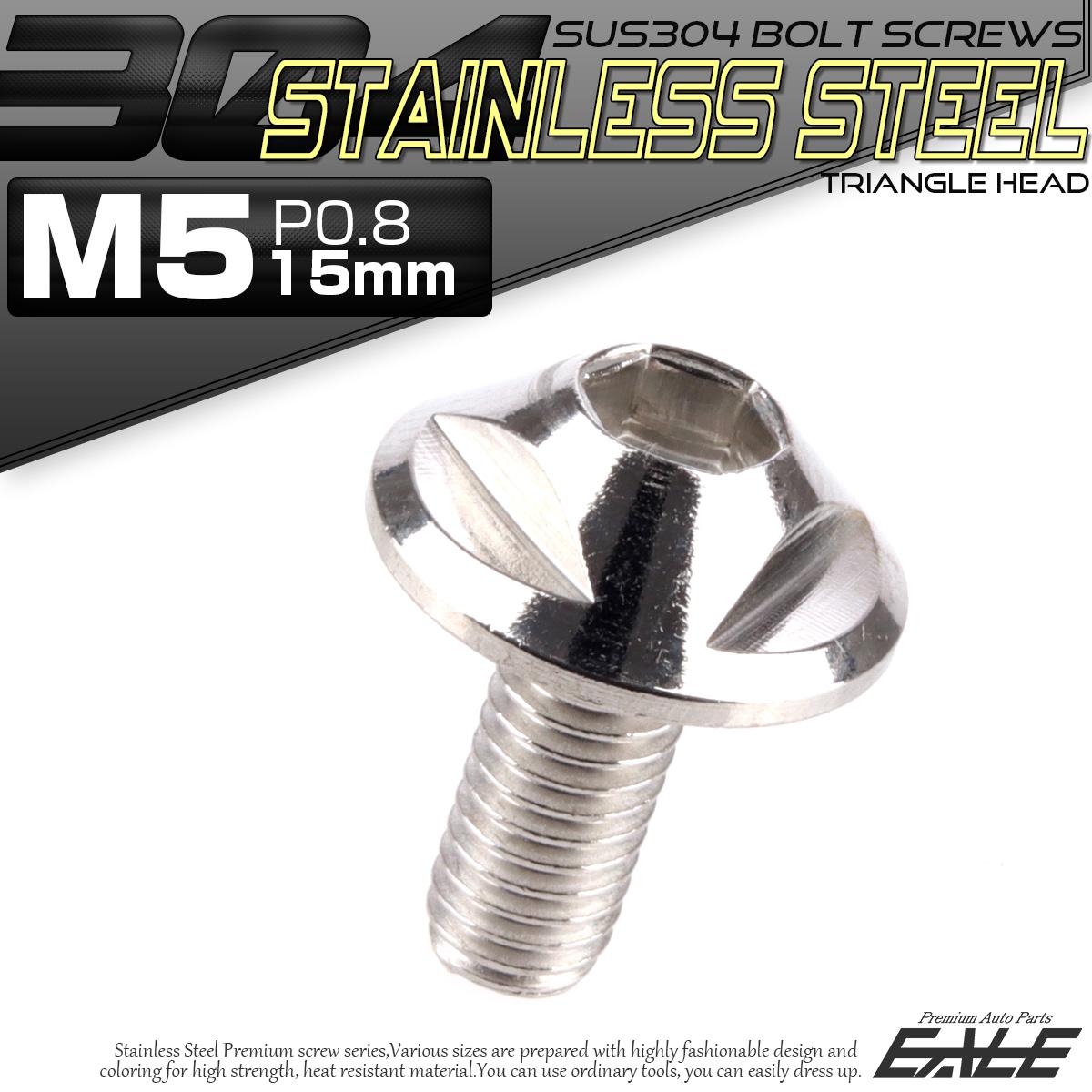 SUS304 フランジ付 ボタンボルト M5×15mm P0.8 六角穴  シルバー トライアングルヘッド ステンレス製  TR0131