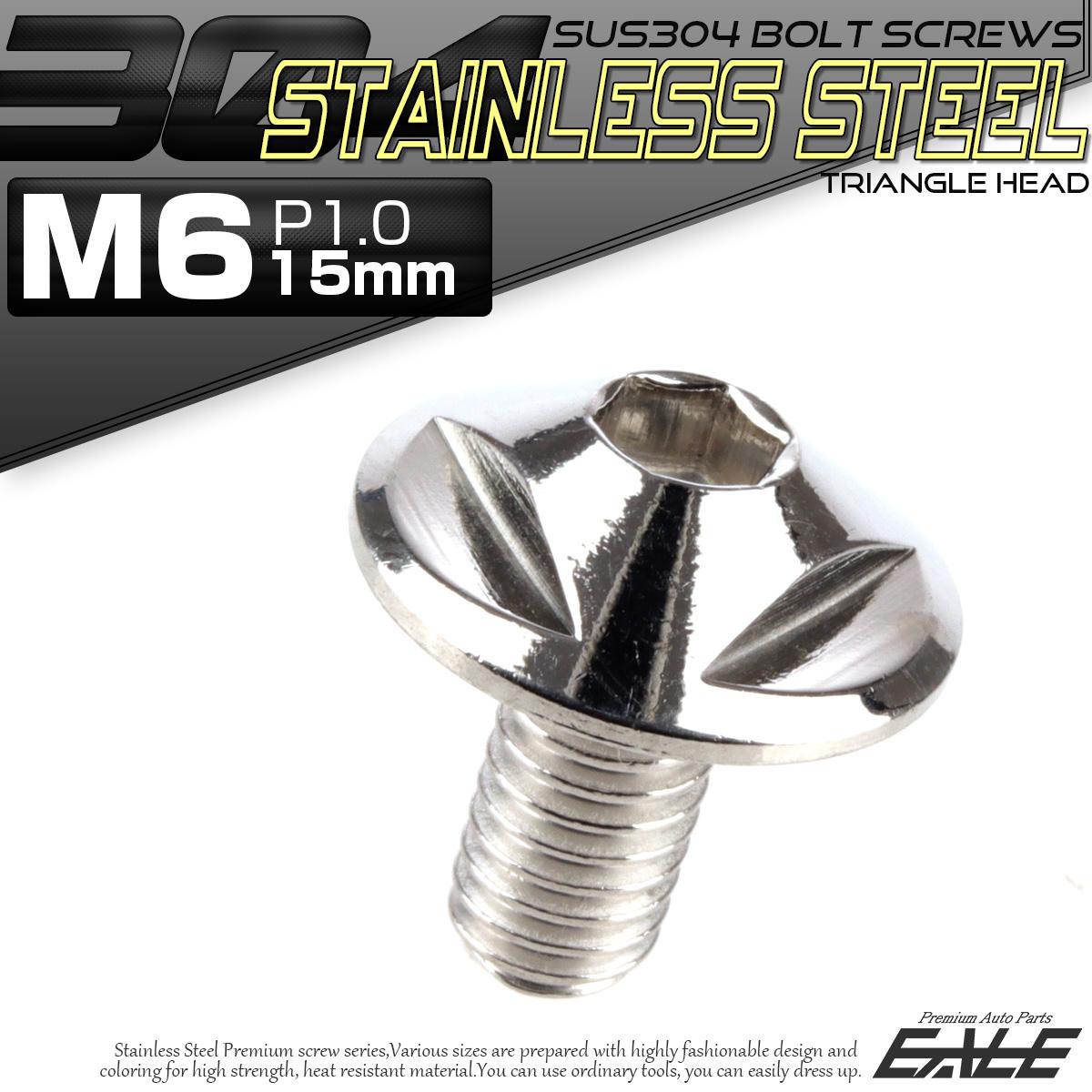 【ネコポス可】 SUS304 フランジ付 ボタンボルト M6×15mm P1.0 六角穴  シルバー トライアングルヘッド ステンレス製  TR0136