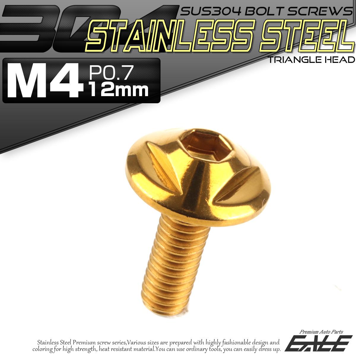 SUS304 フランジ付 ボタンボルト M4×12mm P0.7 六角穴  ゴールド トライアングルヘッド ステンレス製  TR0141