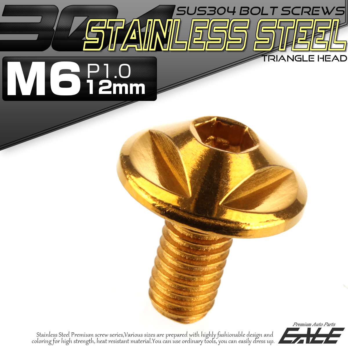 SUS304 フランジ付 ボタンボルト M6×12mm P1.0 六角穴  ゴールド トライアングルヘッド ステンレス製  TR0149