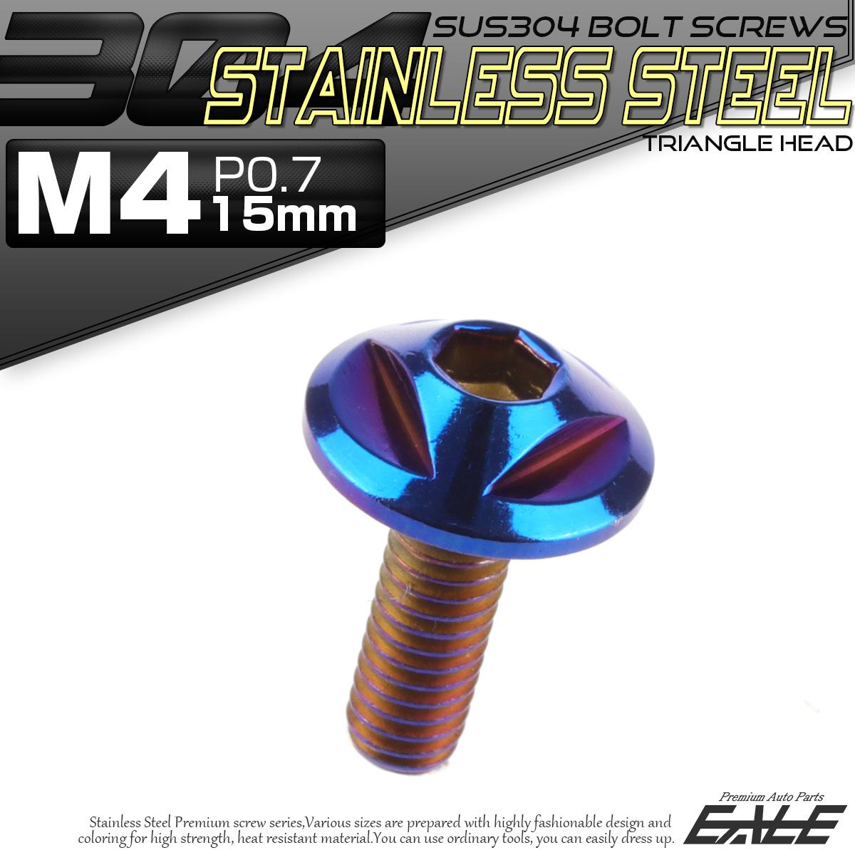 SUS304 フランジ付 ボタンボルト M4×15mm P0.7 六角穴  焼きチタン トライアングルヘッド ステンレス製  TR0156