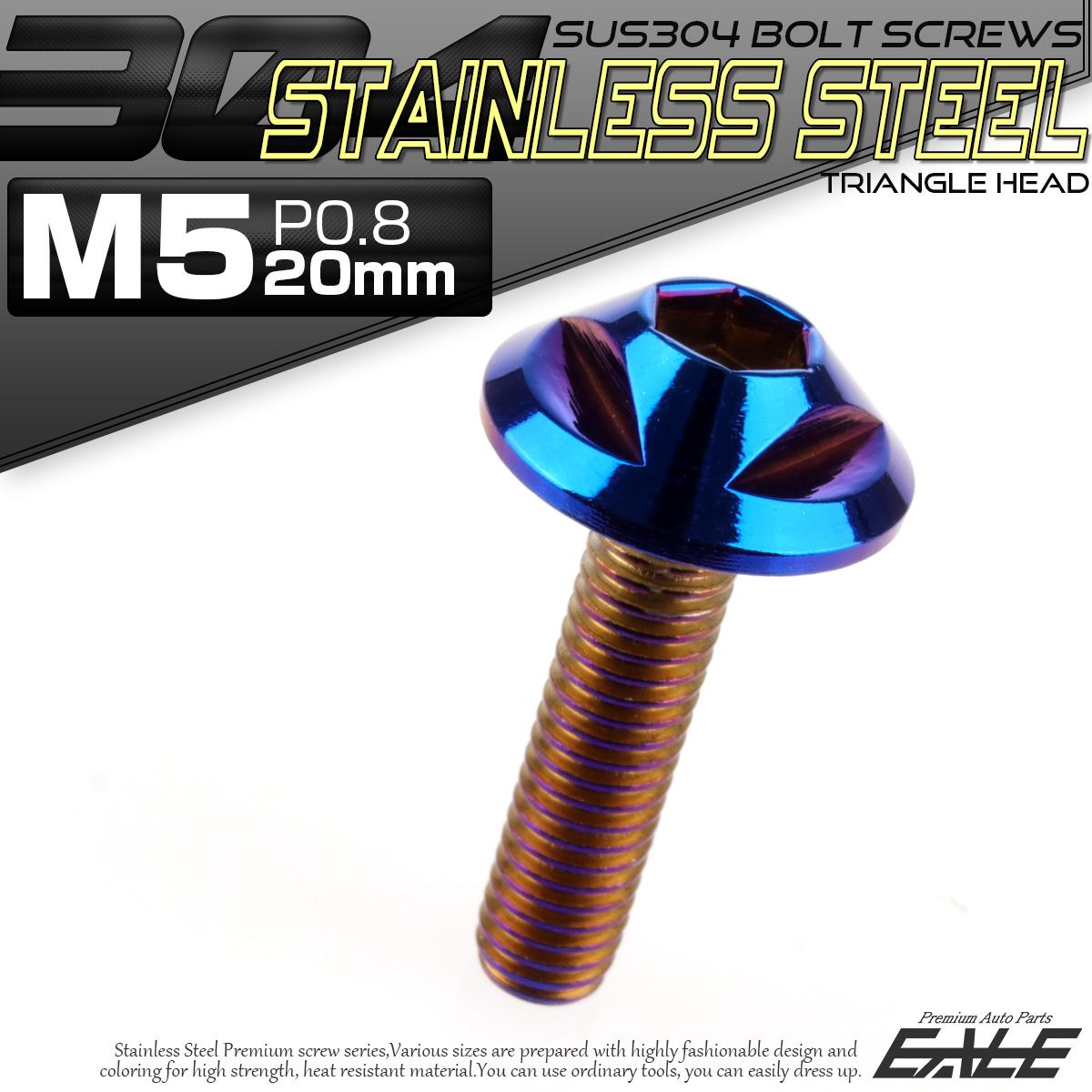 SUS304 フランジ付 ボタンボルト M5×20mm P0.8 六角穴  焼きチタン トライアングルヘッド ステンレス製  TR0160