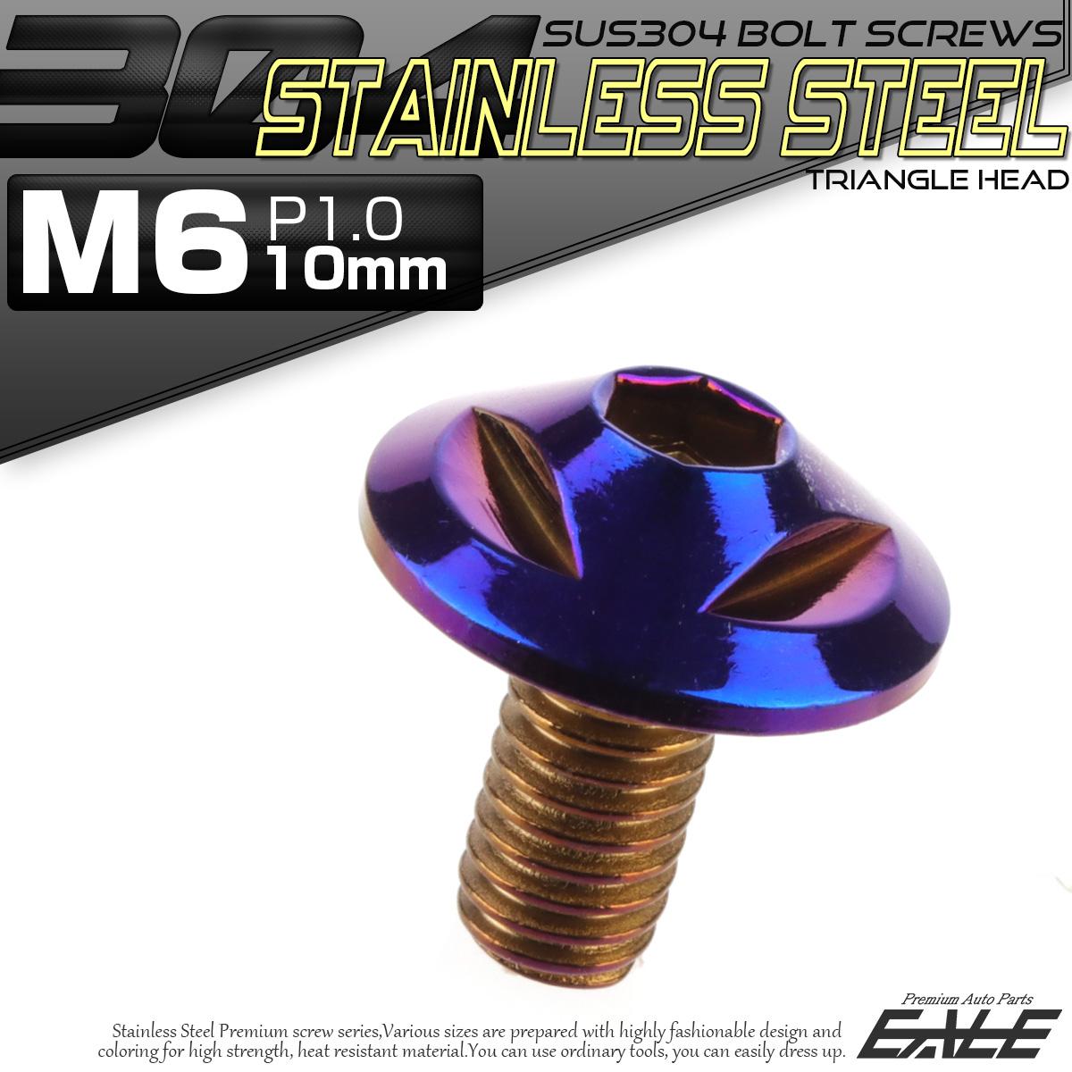 【ネコポス可】 SUS304 フランジ付 ボタンボルト M6×10mm P1.0 六角穴  焼きチタン トライアングルヘッド ステンレス製  TR0162