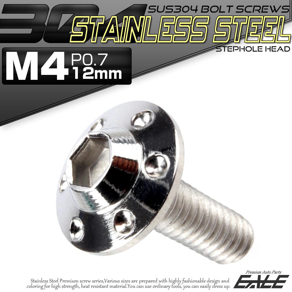 【ネコポス可】 SUS304 フランジ付 ボタンボルト M4×12mm P0.7 六角穴  シルバー ステップホールヘッド ステンレス製 TR0169