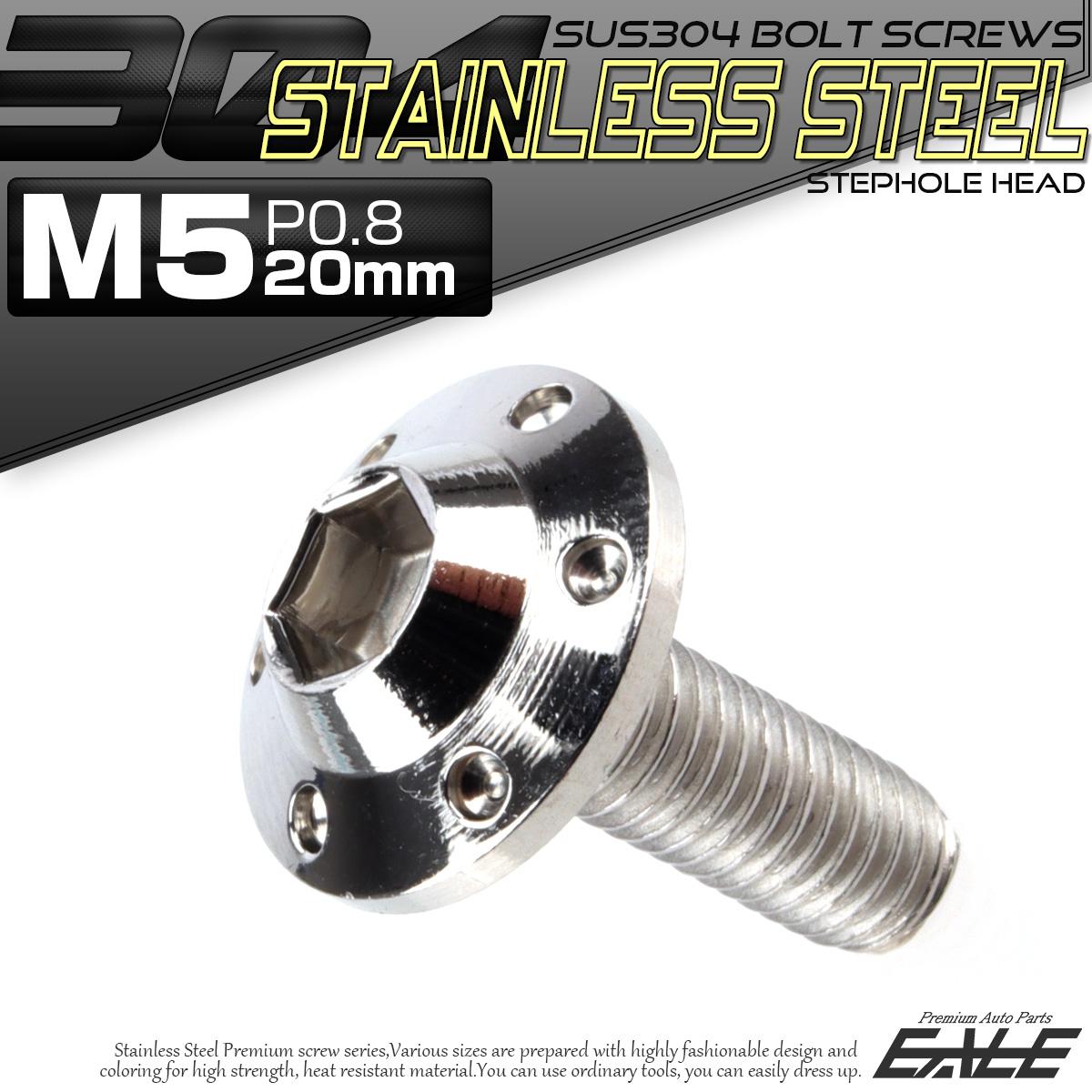SUS304 フランジ付 ボタンボルト M5×20mm P0.8 六角穴  シルバー ステップホールヘッド ステンレス製 TR0174