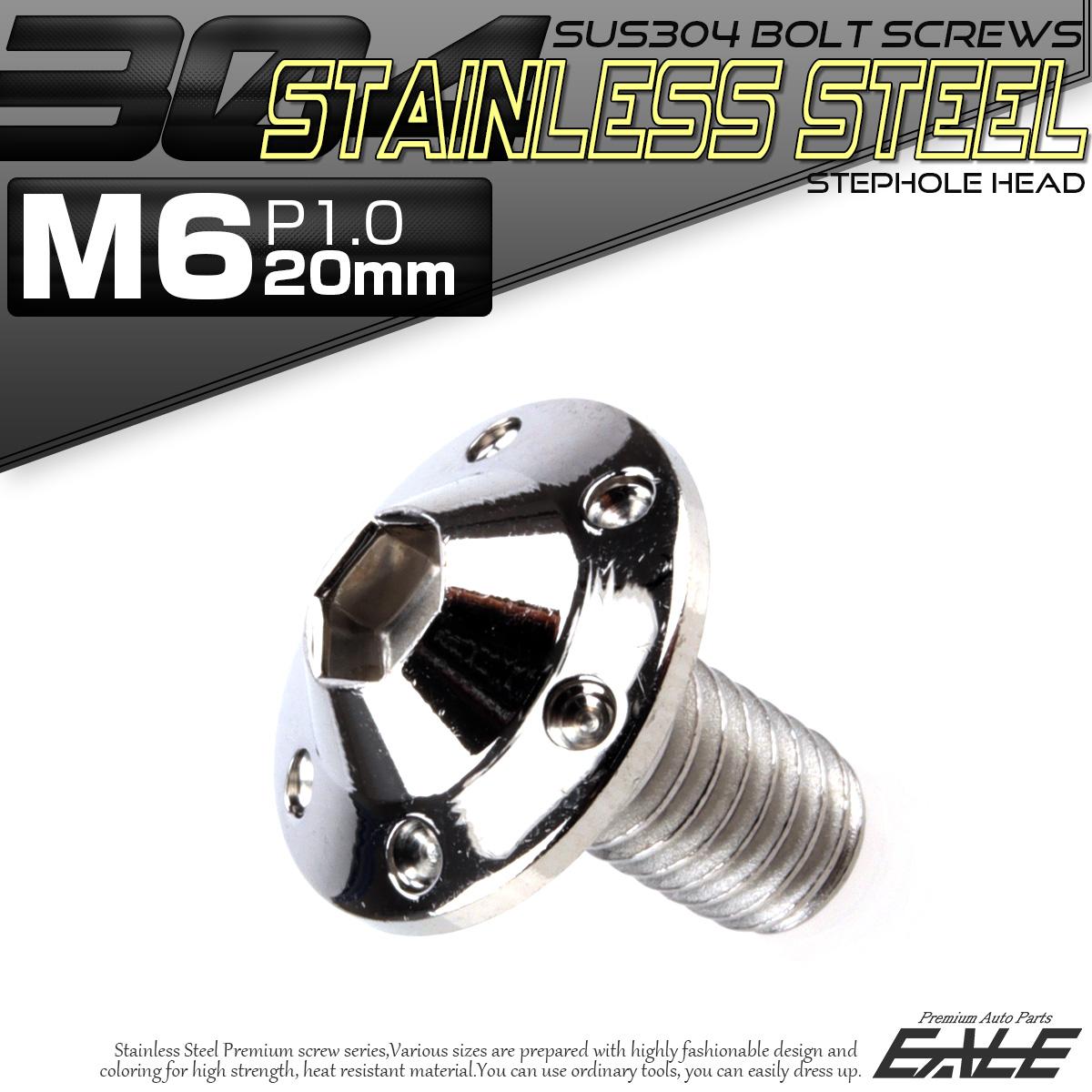 SUS304 フランジ付 ボタンボルト M6×20mm P1.0 六角穴  シルバー ステップホールヘッド ステンレス製 TR0179