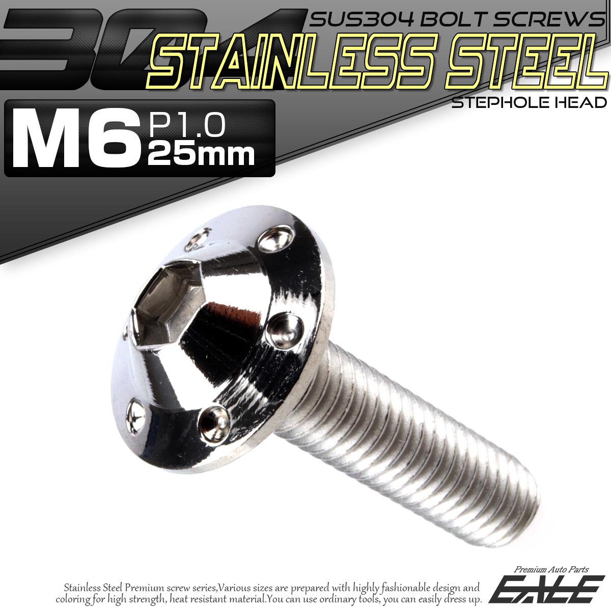 SUS304 フランジ付 ボタンボルト M6×25mm P1.0 六角穴  シルバー ステップホールヘッド ステンレス製 TR0180
