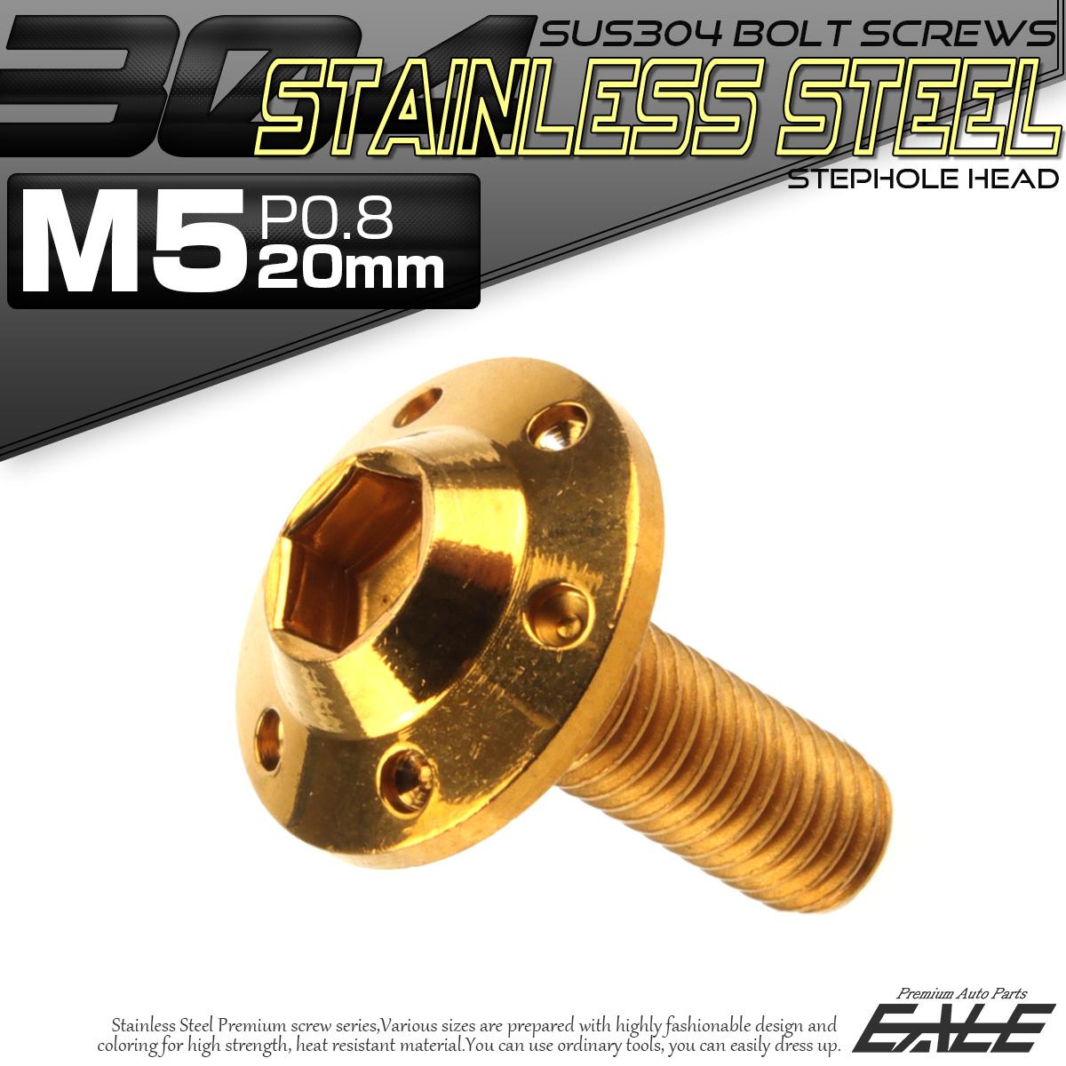 SUS304 フランジ付 ボタンボルト M5×20mm P0.8 六角穴  ゴールド ステップホールヘッド ステンレス製 TR0188