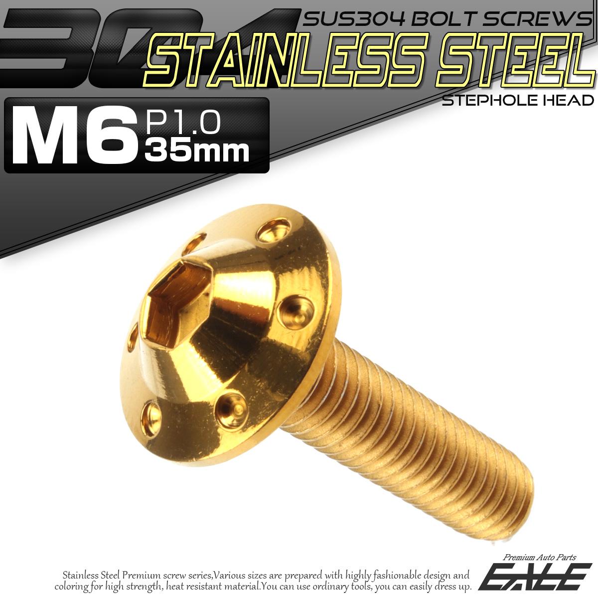 SUS304 フランジ付 ボタンボルト M6×35mm P1.0 六角穴  ゴールド ステップホールヘッド ステンレス製 TR0196