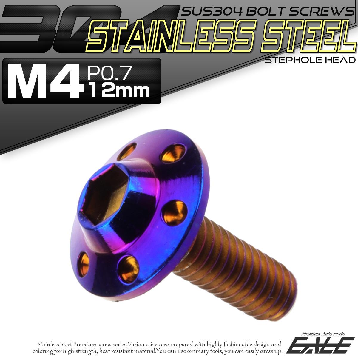 【ネコポス可】 SUS304 フランジ付 ボタンボルト M4×12mm P0.7 六角穴  焼きチタン ステップホールヘッド ステンレス製 TR0197