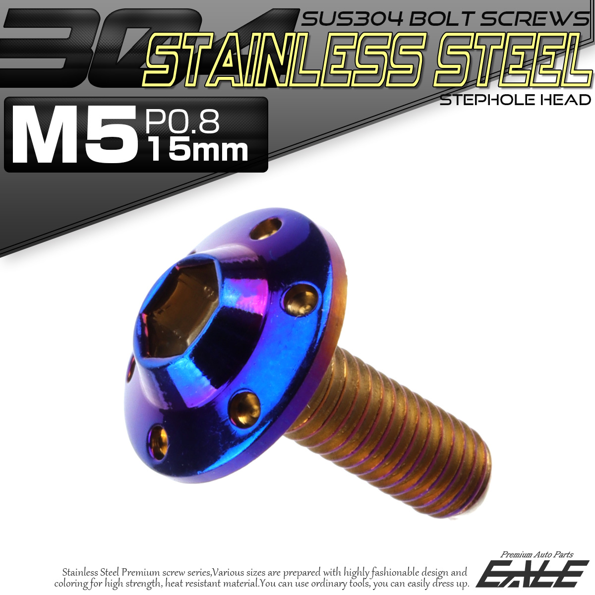 SUS304 フランジ付 ボタンボルト M5×15mm P0.8 六角穴  焼きチタン ステップホールヘッド ステンレス製 TR0201