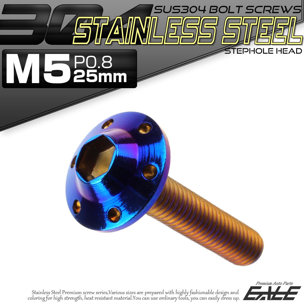 SUS304 フランジ付 ボタンボルト M5×25mm P0.8 六角穴  焼きチタン ステップホールヘッド ステンレス製 TR0203