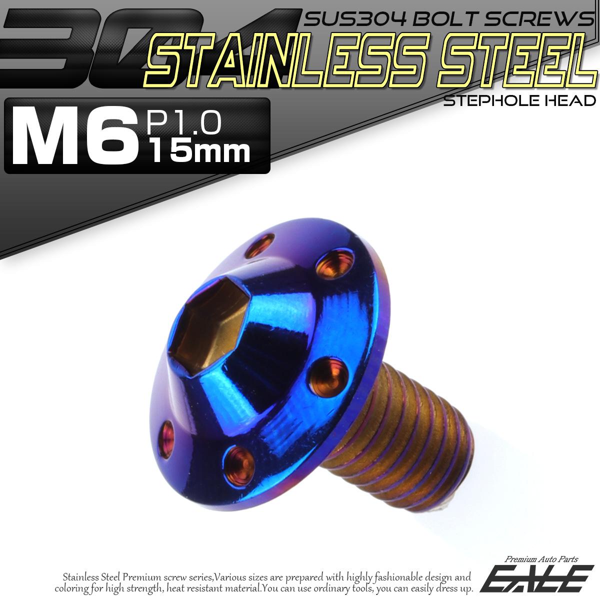SUS304 フランジ付 ボタンボルト M6×15mm P1.0 六角穴  焼きチタン ステップホールヘッド ステンレス製 TR0206