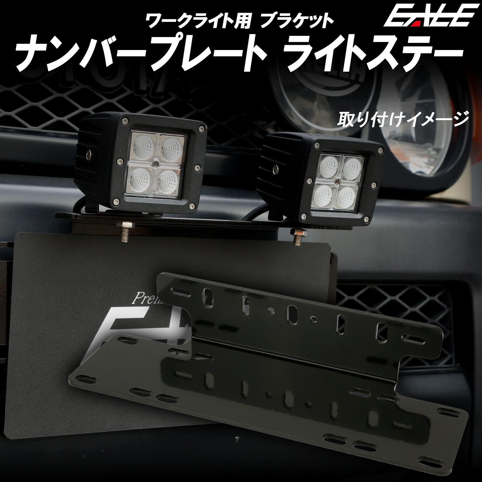 ナンバープレート ライト ステー フォグライト 作業灯 ライトバー等の取り付け用 アルミ製ナンバー ブラケット