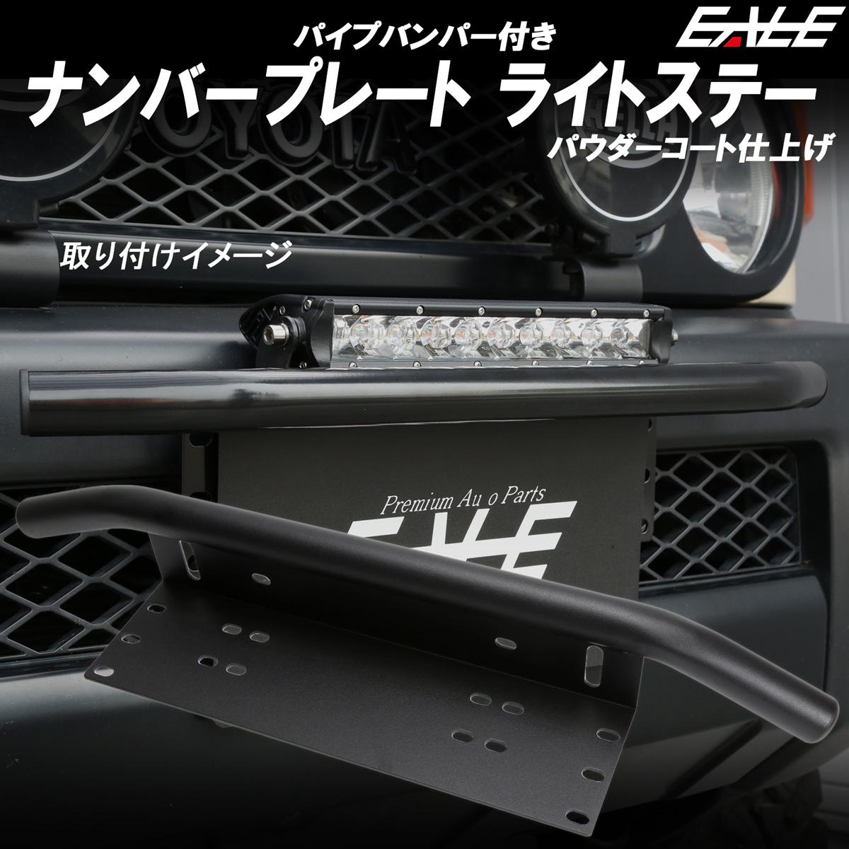 ナンバープレート ライト ステー パイプバンパー付き フォグライト 作業灯 ライトバー等の取り付け用 ブラケット V-34