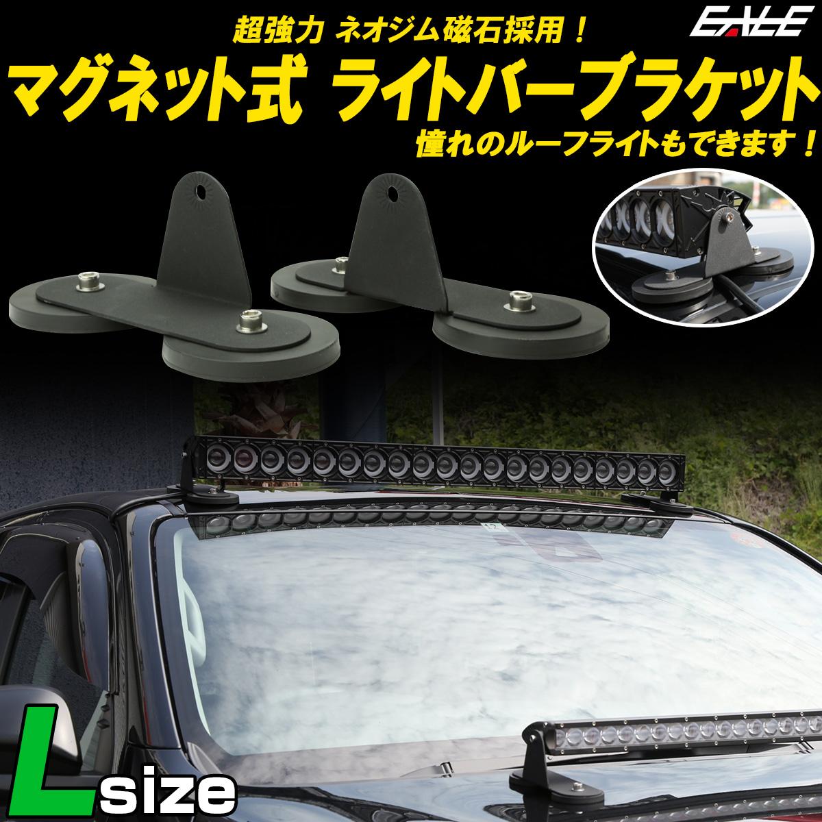 マグネット式 ライトバー ブラケット L ネオジム磁石入り ステー ワークライト 作業灯の設置に パウダーコート仕上げ V-37