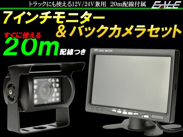 7インチ オンダッシュモニター バックカメラ バックモニター セット 20m 配線つき W-1