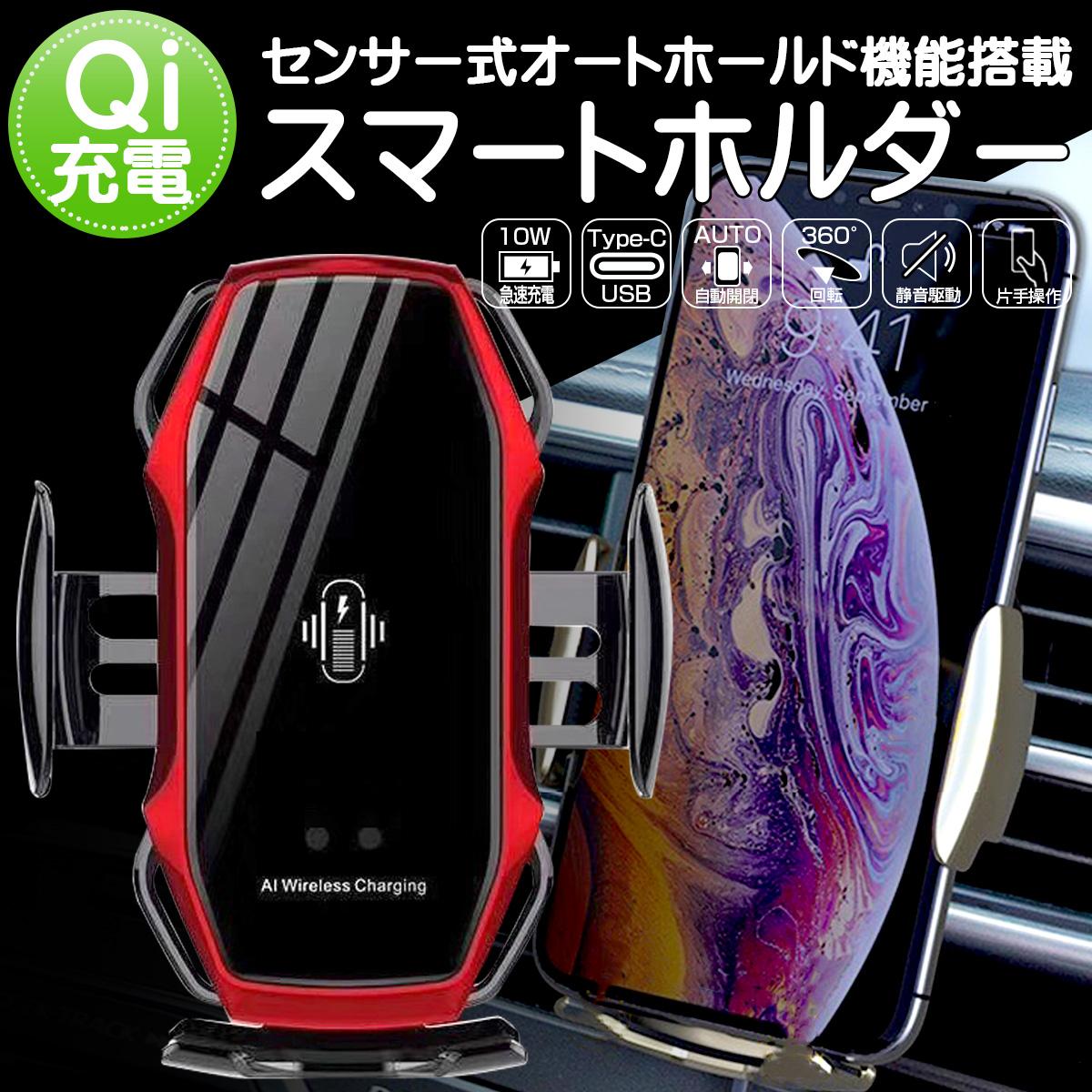 Qi ワイヤレス充電 車載器 スマートフォン ホルダー MAX10W 静音 オート 自動開閉 5色 USB TYPE-C スマホ 携帯 Y-102