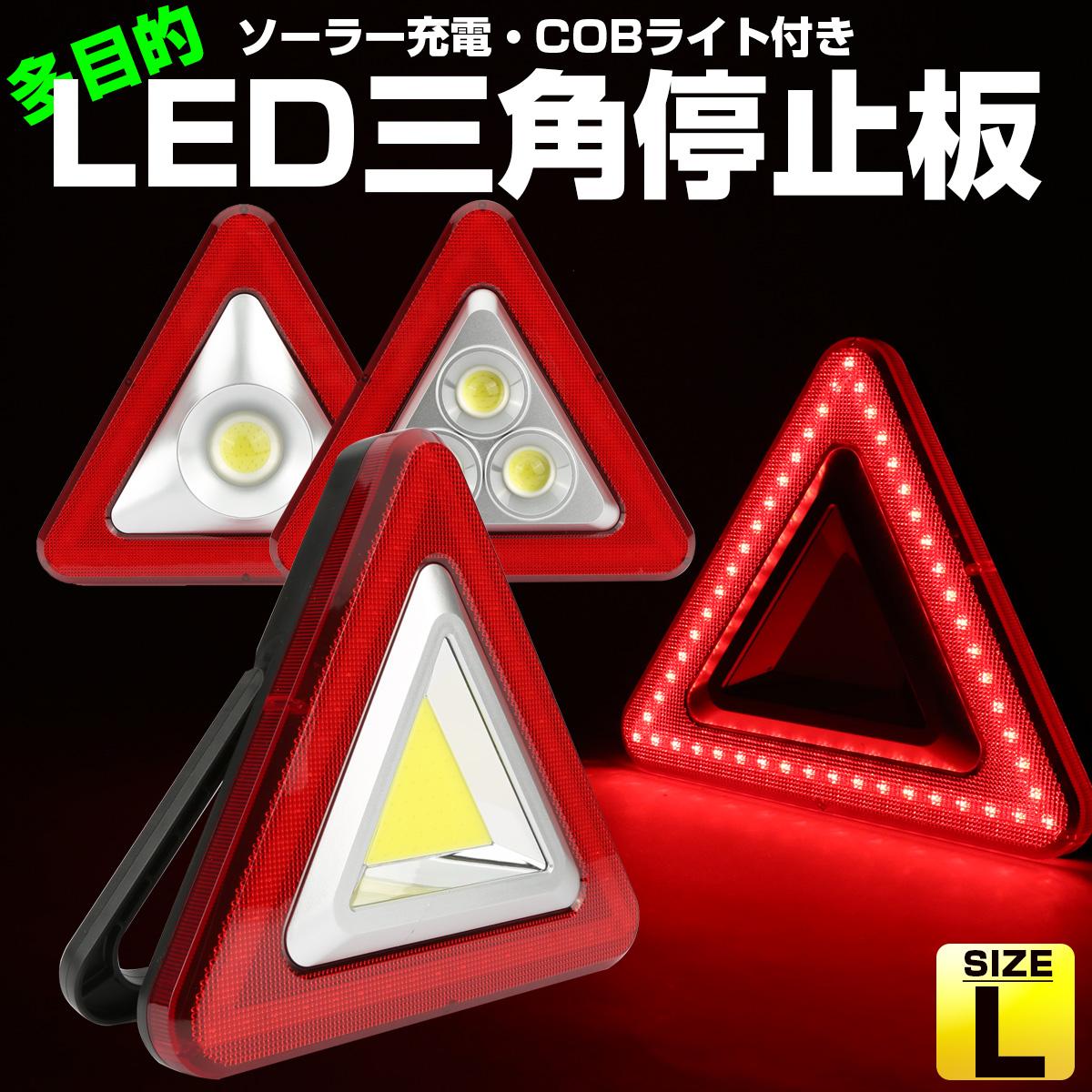 LED 三角停止板 三角表示板 Lサイズ 中央1灯 COBライト 多目的ライト USB充電 ソーラー充電 USB給電ポート Y-111-113