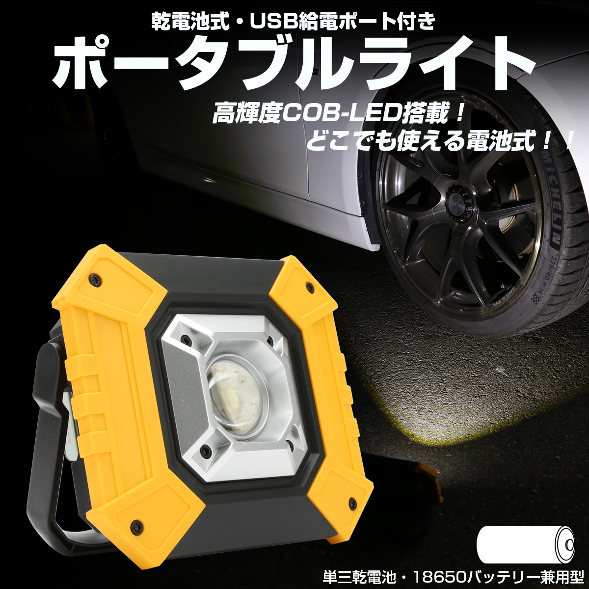 LED ポータブルライト 10W COB 乾電池 18650バッテリー兼用 懐中電灯 ワークライト USB出力ポート付 Y-125