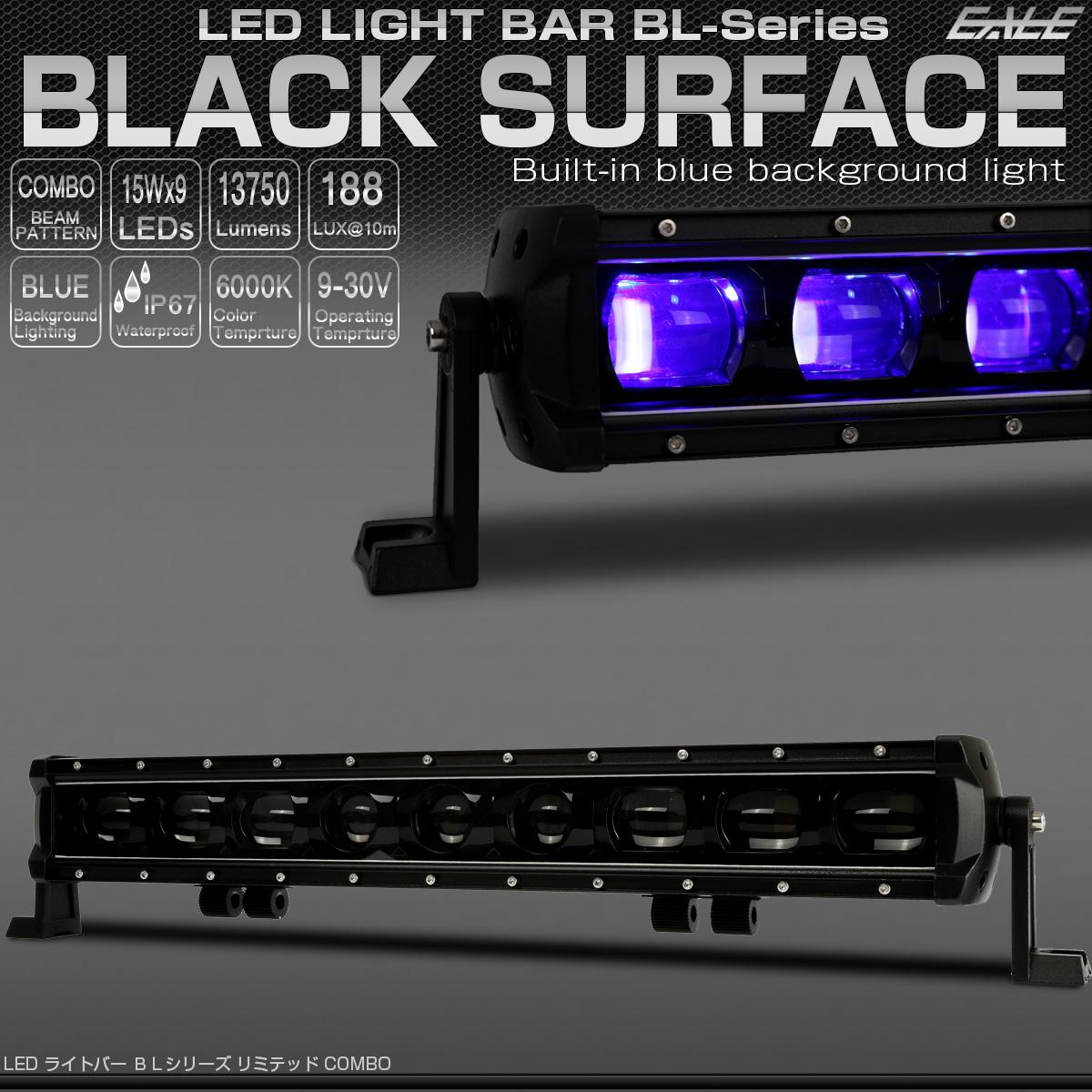 LEDライトバー 135W 21インチ 限定コンボ ブルー バックライト内蔵 ブラックインナー スポット 13750lm 12V 24V 防水IP67 作業灯 ZZP-543