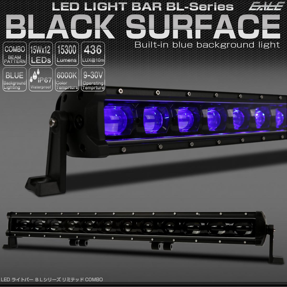 LEDライトバー 180W 28インチ 限定コンボ ブルー バックライト内蔵 ブラックインナー 15300lm 12V 24V 防水IP67 作業灯 ZZP-544