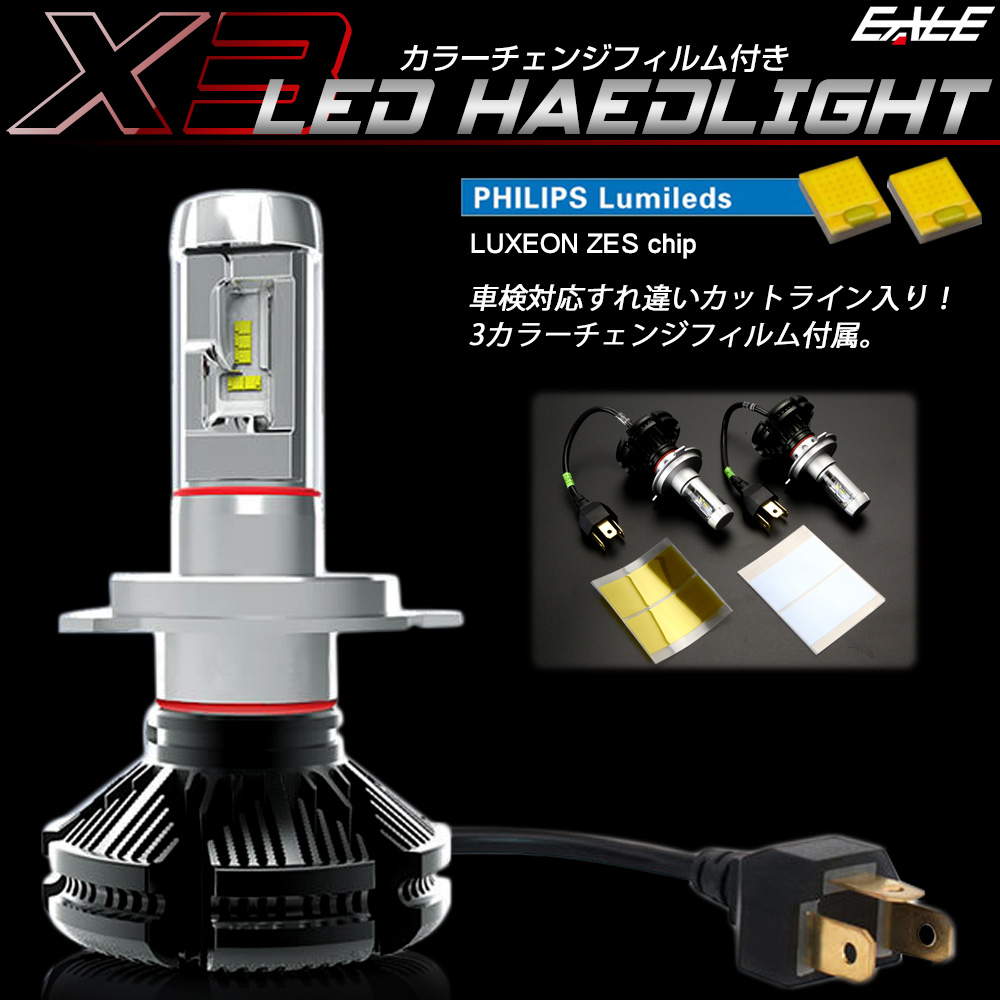 LEDヘッドライト LEDヘッドランプ 車検対応 H4 Hi Lo PHILIPS ZESチップ 12V 24V対応