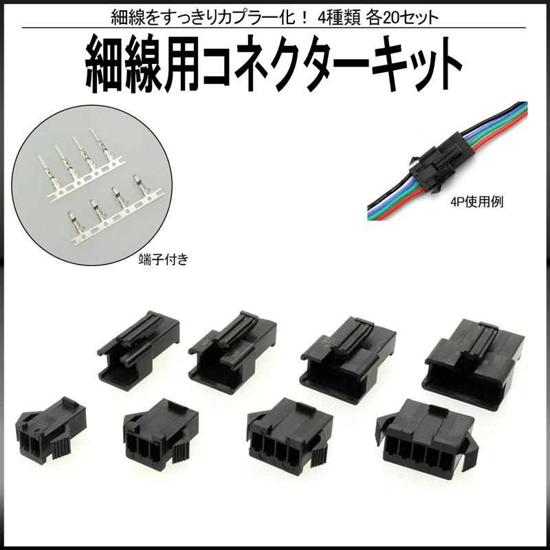 コネクター キット 細線用 各20組セット 端子付