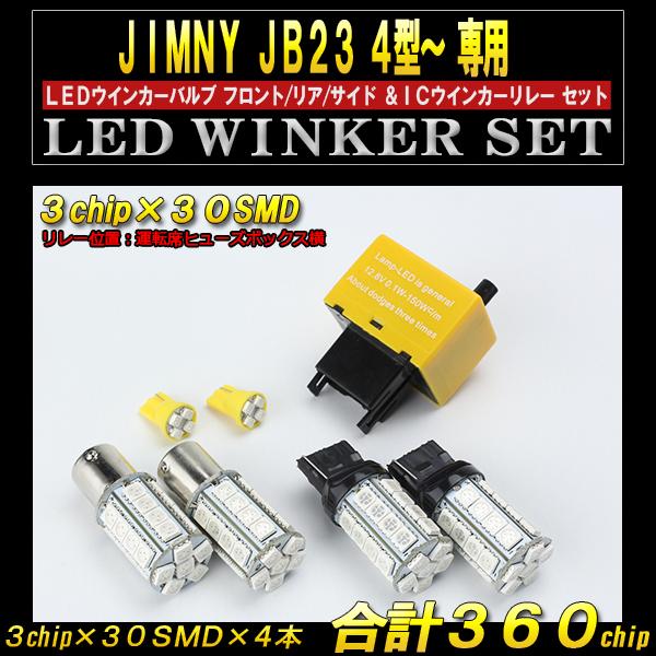 JB23ジムニー 4型~ 30SMD LEDウインカー&ICリレー フルキット( P-75 C-43 B-41 A-56 )