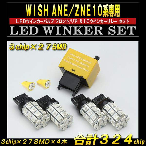 10ウィッシュ 27SMD LEDウインカーバルブ&ICリレー フルキット( P-75 B-1 A-56 )