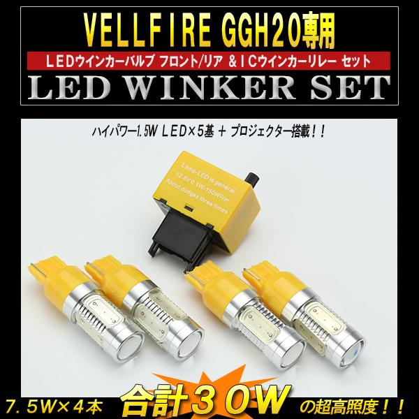 ヴェルファイア 7.5W LEDウインカーバルブ&ICリレー フルキット( P-75 B-4 )
