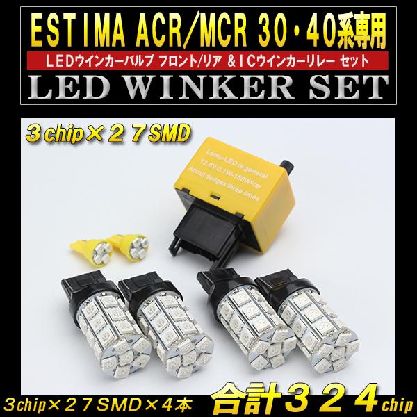 30エスティマ 27SMD LEDウインカーバルブ&ICリレー フルキット( P-75 B-1 A-56 )