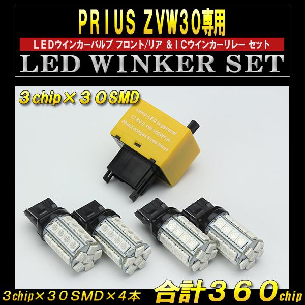 30プリウス 30SMD LEDウインカーバルブ&ICリレー フルキット( P-75 B-41 )